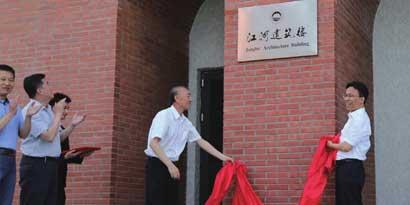 东北大学江河建筑楼正式落成揭牌