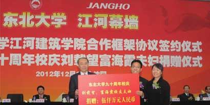 刘载望、富海霞夫妇向母校捐赠 5000 万元