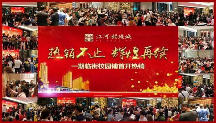 全城瞩目,江河·颐璟城商铺开盘热销,商机就在这里!