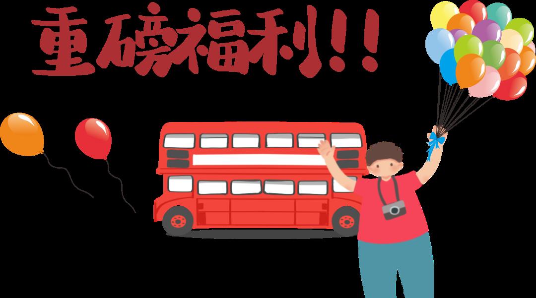 重磅福利 | 江河·颐璟城业主专属班车,即将开通!