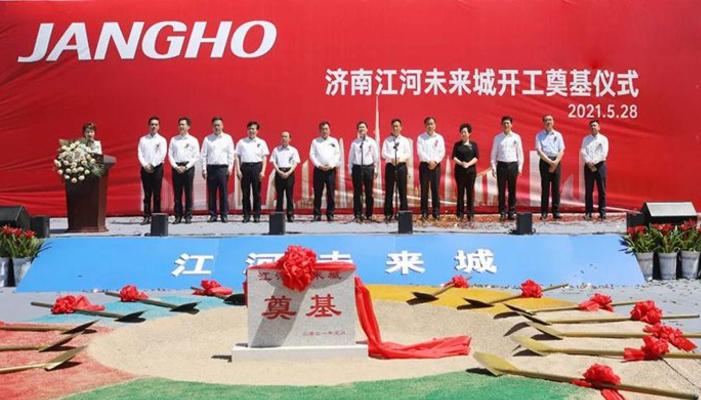 江河集团北方总部项目举行开工奠基仪式